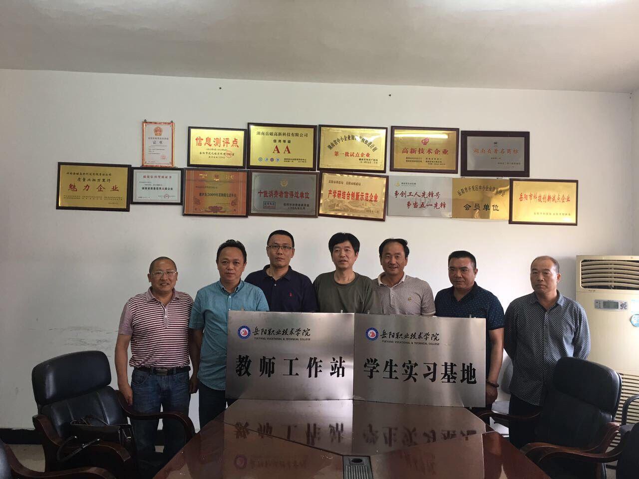 校企合作  发展共赢 ——我公司与岳阳职业技术学院建立全面产学研合作关系